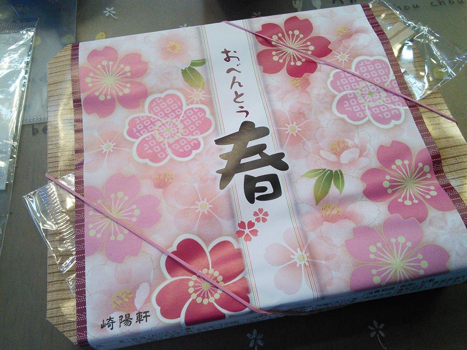 崎陽軒の「おべんとう春」桜パッケージ