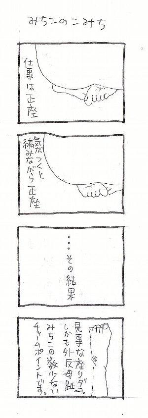 4コマ_02