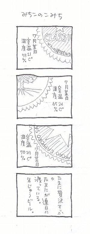4コマ_03