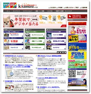 kitamura.co.jp