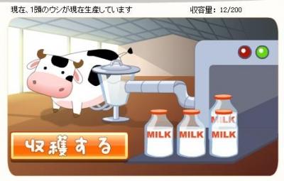 牛さんかわいい(ゝω・´*)