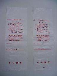冥王星日記ハイゼックス袋