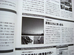 農業雑誌「地上」09年4月号P88