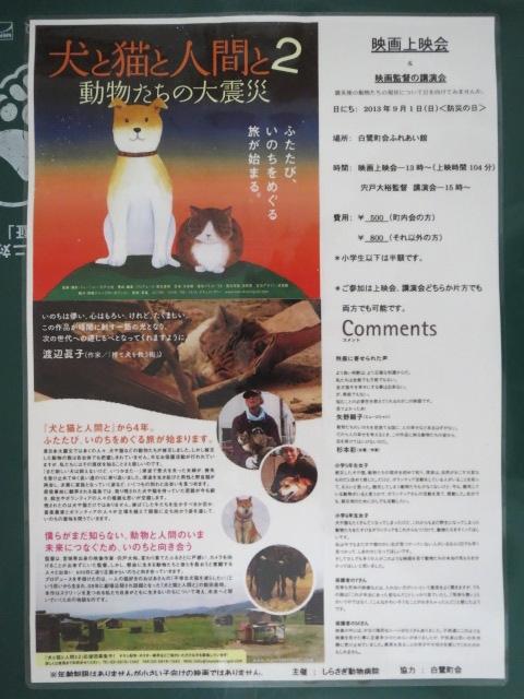 映画 「犬と猫と人間と2」 上映会のお知らせ