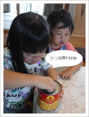編集_DSCF2521.jpg