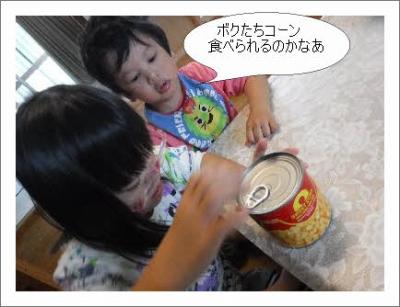 編集_DSCF2522.jpg