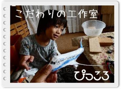 編集_P1510208.jpg