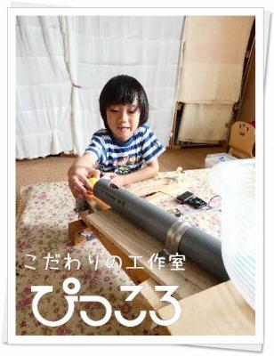 編集_P1510610.jpg