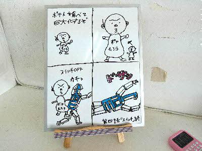 編集_4コマ.jpg