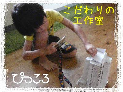 編集_P1720952.jpg
