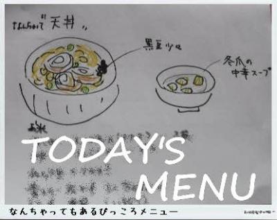 編集_menu.jpg