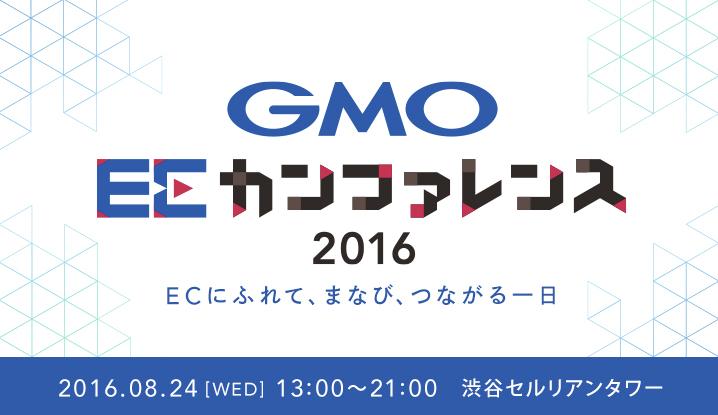 GMO ECカンファレンス