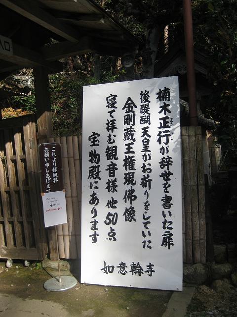 6如意輪寺