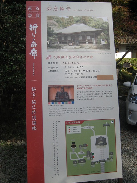 7如意輪寺