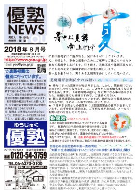 8月号NEWS