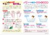 201706地域の健康ニュース水天宮ura
