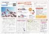 201704地域の健康ニュース水天宮omote