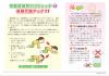 201703地域の健康ニュース水天宮ura