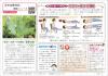 201709健康ニュース水天宮omote