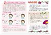 201710地域の健康ニュース水天宮ura