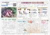 201710地域の健康ニュース水天宮omote
