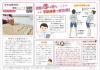 201711地域の健康ニュース水天宮omote