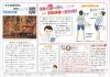 201712地域の健康ニュース水天宮omote