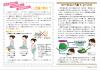 201801地域の健康ニュース水天宮ura