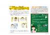 2018202健康ニュース水天宮ura