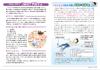 201807地域の健康ニュース水天宮ura