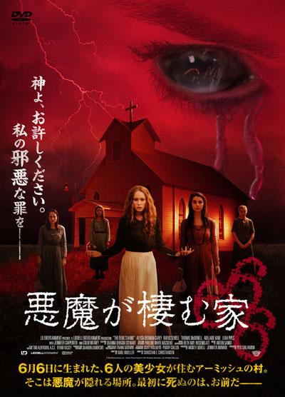 【動画】悪魔が棲む家666