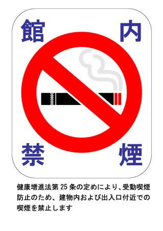 禁煙 離煙パイプ