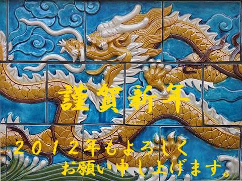 横浜関帝廟の龍紋壁画タイル