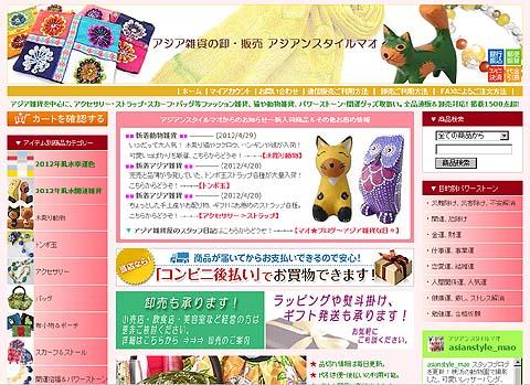 アジアンスタイルマオのショップサイト