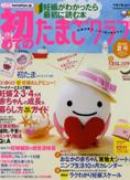 hatsutama_2010summerjpg.jpg