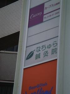 行啓通り側看板2