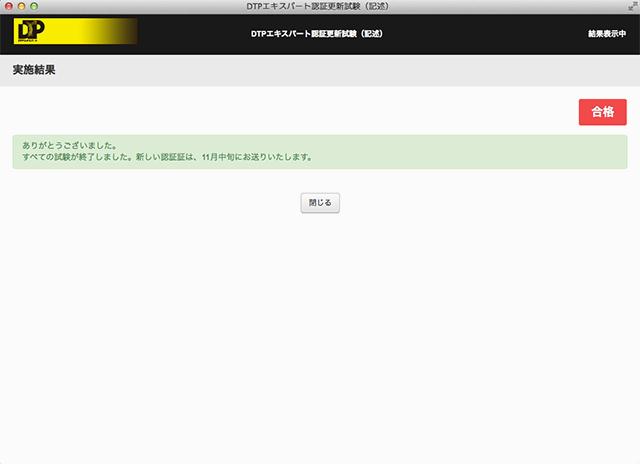 更新試験結果=合格.jpg