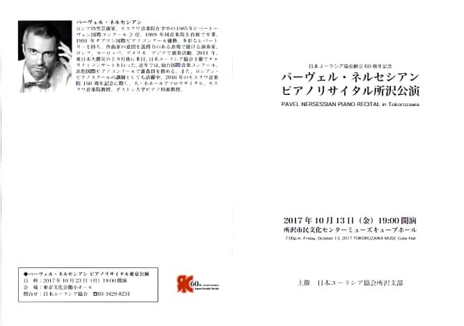 PianoRecital_tokorozawa.jpg