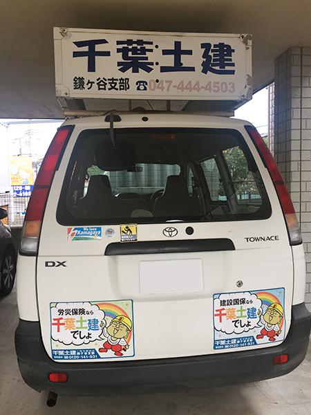 鎌ヶ谷支部02.jpg