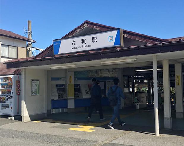 六実駅.jpg