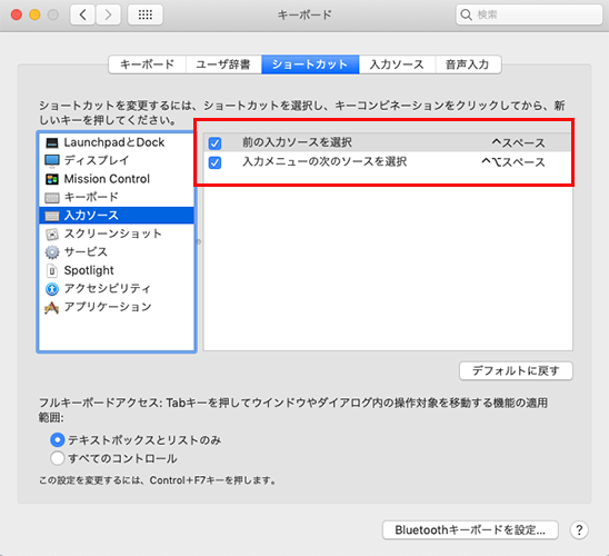 Controlとスペースバー.png