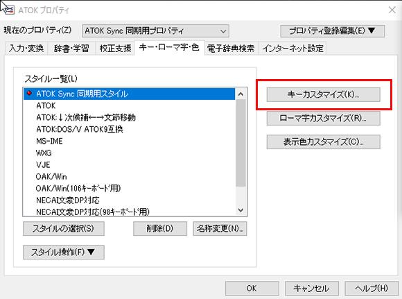ATOKキー設定変更01.png