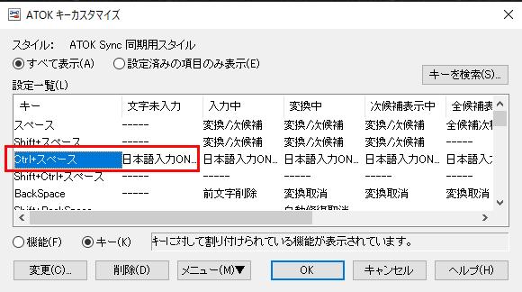 ATOKキー設定変更02.png