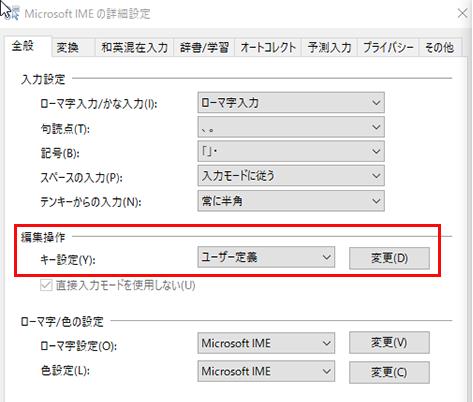 MS-IMEキー設定変更01.png