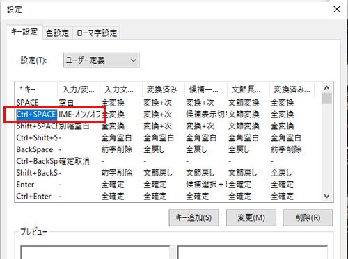 MS-IMEキー設定変更02.png