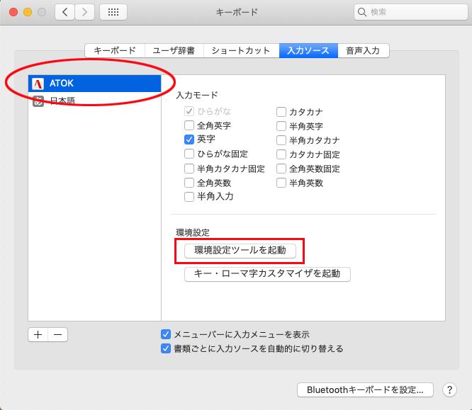 Mac-ATOK_Caps01.png