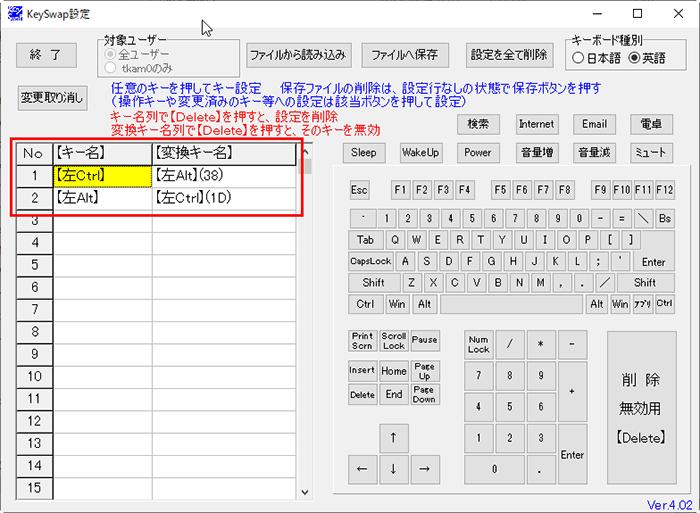 KeySwap002.png