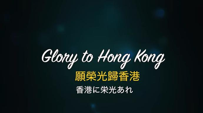 香港に栄光あれ.png