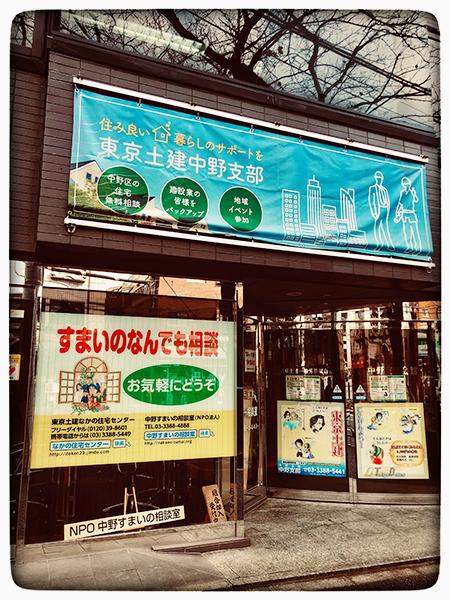 中野支部.png