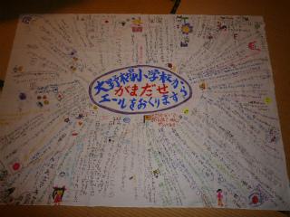 大野木場小学校メッセージ
